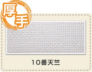 10番天竺
